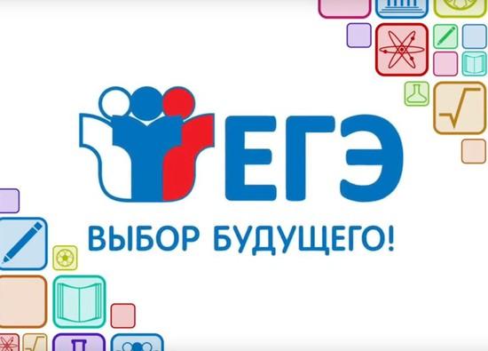ЕГЭ — инструмент информационного общества