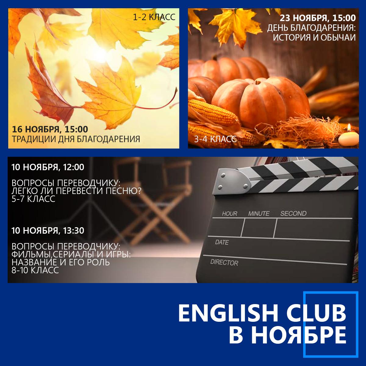English Club в ноябре